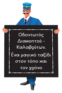 info_trainofficer